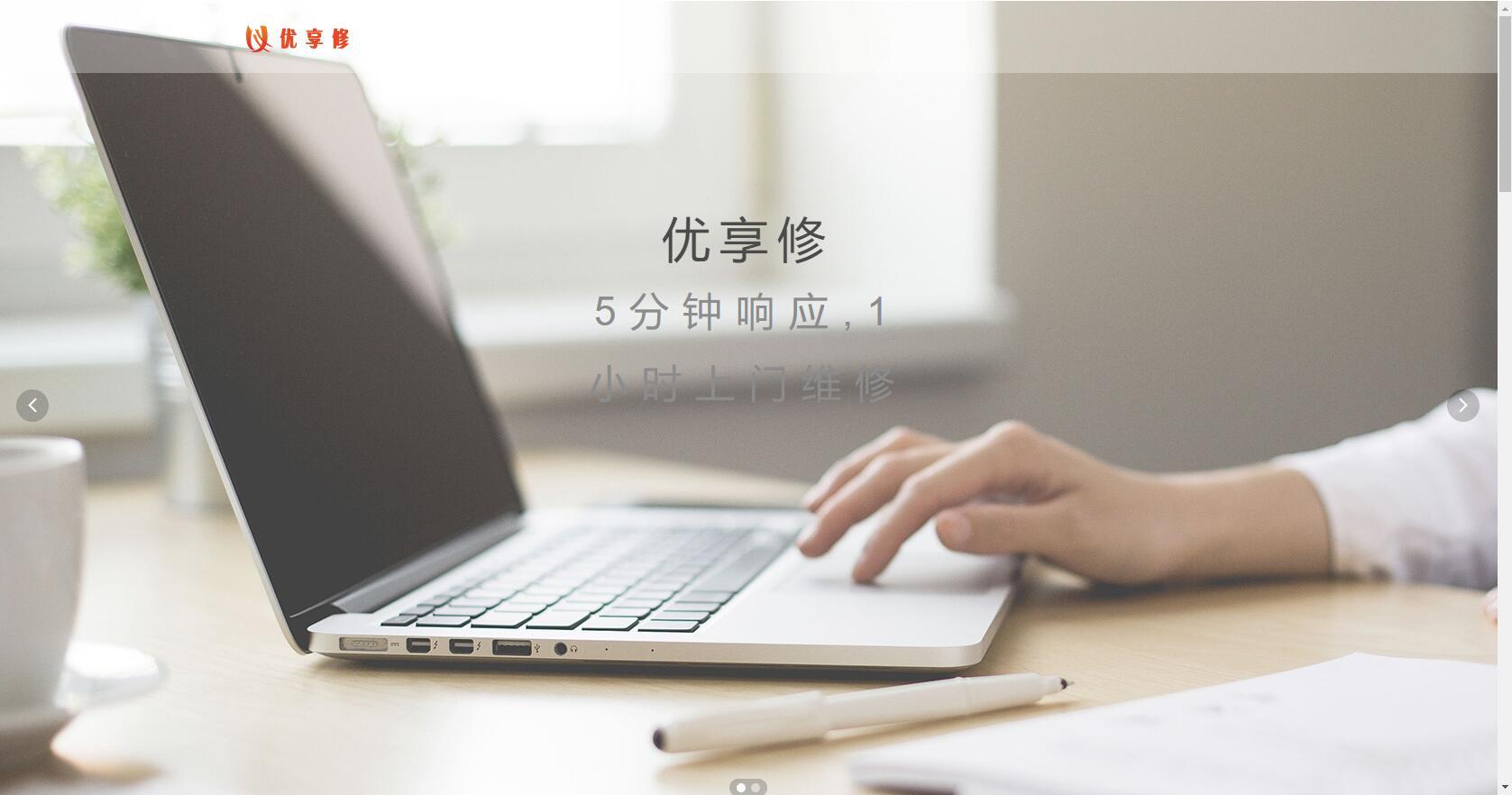 小程序:优享修-郑州星云互联客户案例