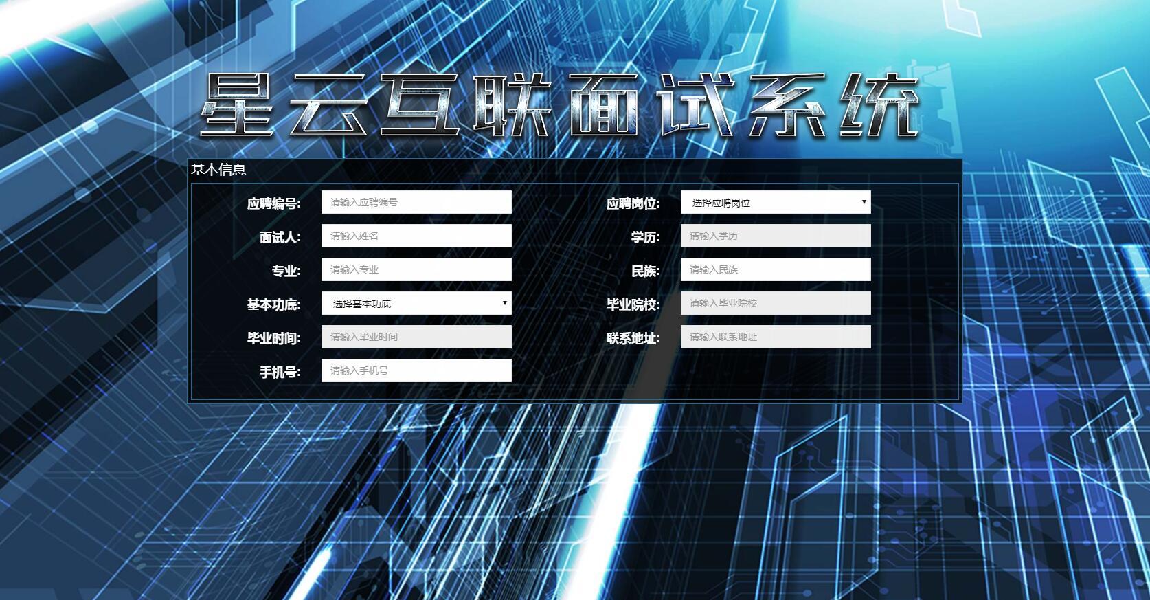 企业面试系统-郑州星云互联客户案例